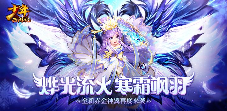 活动公告丨寒霜流火,全新赤金神翼再度来袭!