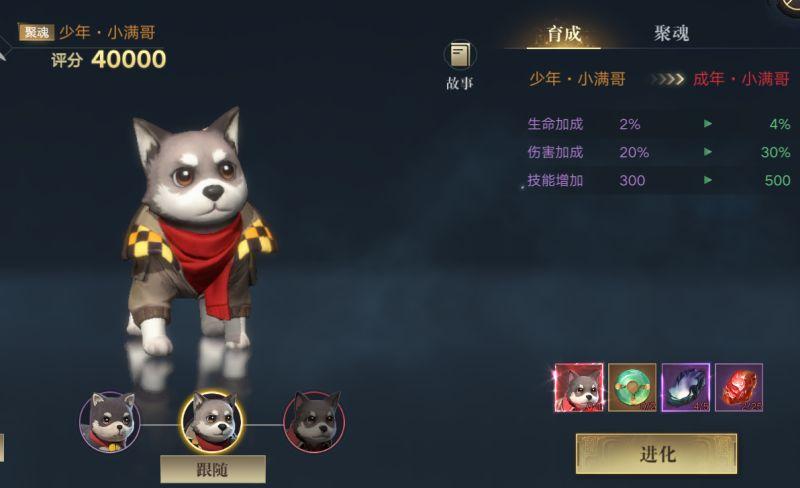 《新盗墓笔记》电脑版可爱萌萌小宠物2