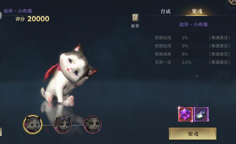 《新盗墓笔记》电脑版可爱萌萌小宠物3