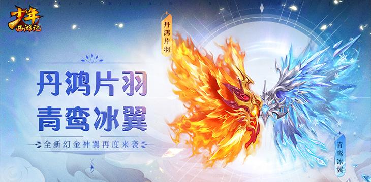活动公告丨丹青凤仪,全新幻金神翼再度来袭!